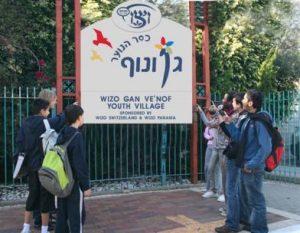 הרשמה לכפר הנוער ויצו גן ונוף