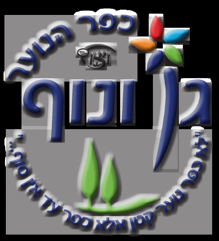 Ganof School Logo